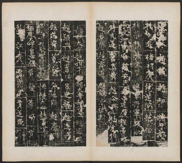 凝禅寺三级浮图碑7254作品欣赏