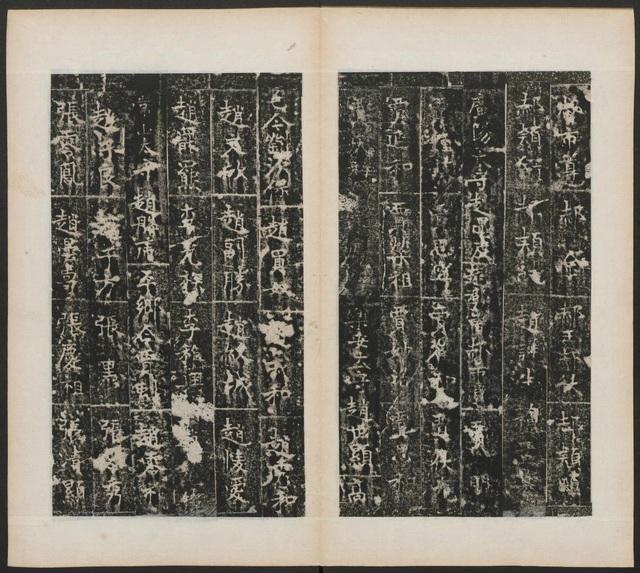 凝禅寺三级浮图碑7257作品欣赏