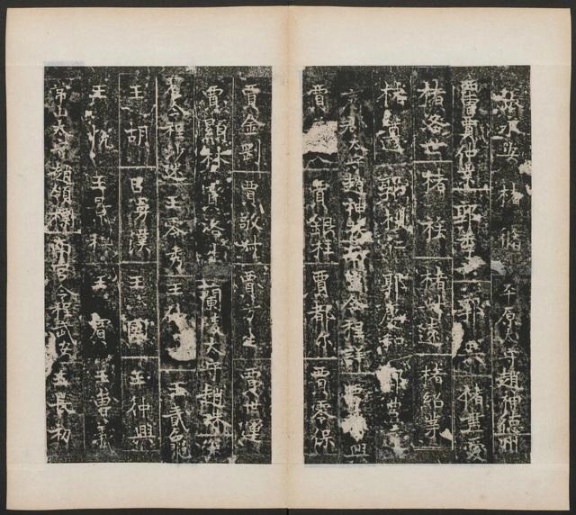 凝禅寺三级浮图碑7258作品欣赏