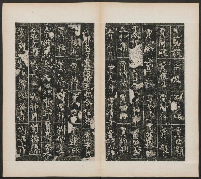 凝禅寺三级浮图碑7259作品欣赏