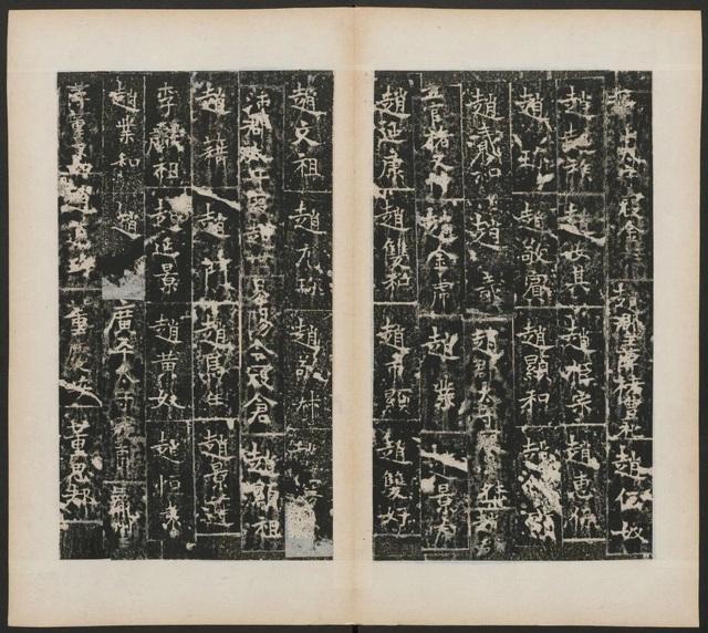 凝禅寺三级浮图碑7263作品欣赏