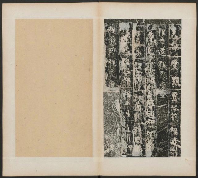 凝禅寺三级浮图碑7265作品欣赏