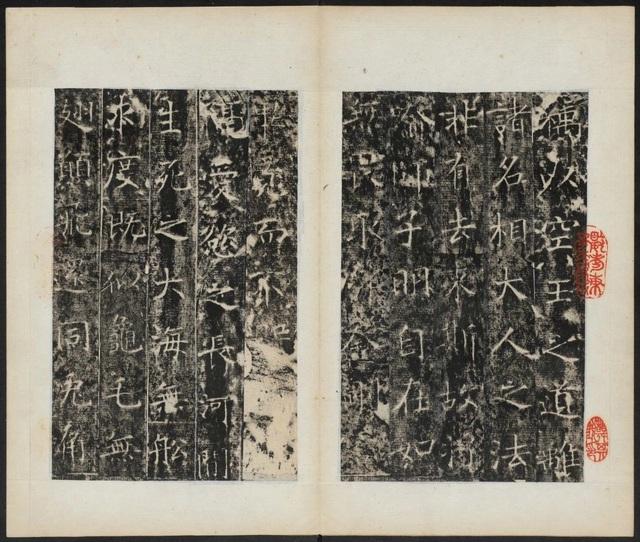 张公礼撰. 龙藏寺碑.正定7431作品欣赏
