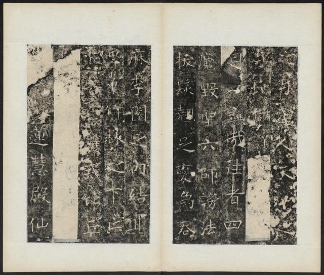 张公礼撰. 龙藏寺碑.正定7434作品欣赏