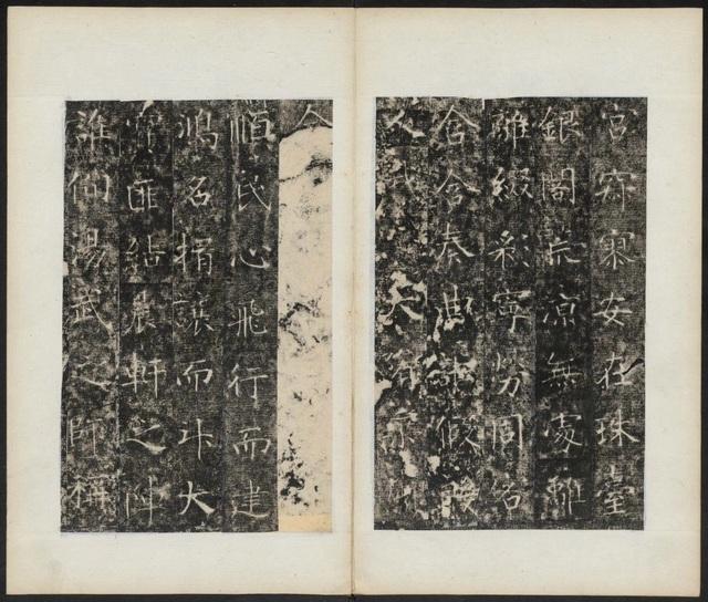 张公礼撰. 龙藏寺碑.正定7435作品欣赏