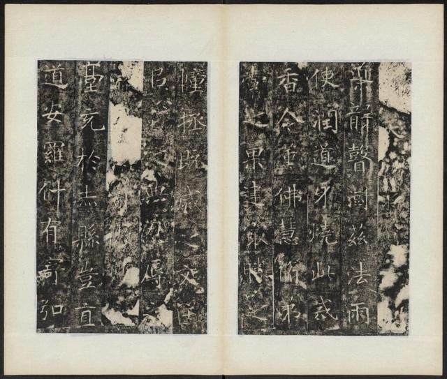 张公礼撰. 龙藏寺碑.正定7439作品欣赏