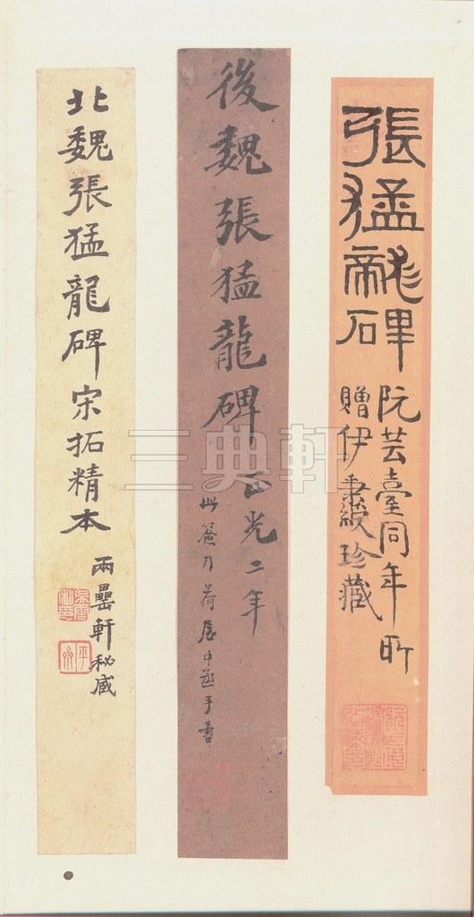 北魏 张猛龙碑之一(二玄社原色法帖)0002作品欣赏