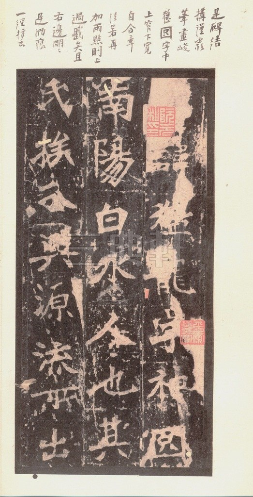北魏 张猛龙碑之一(二玄社原色法帖)0003作品欣赏
