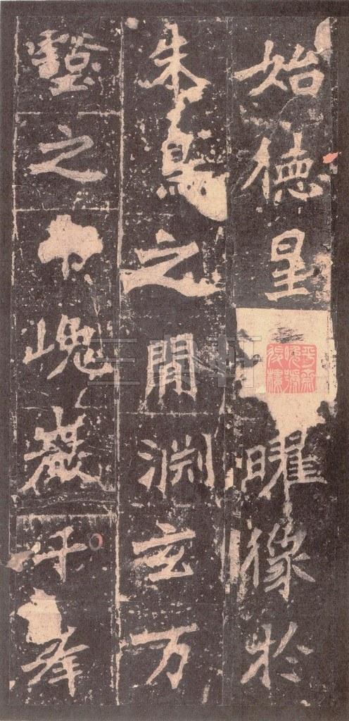 北魏 张猛龙碑之一(二玄社原色法帖)0005作品欣赏