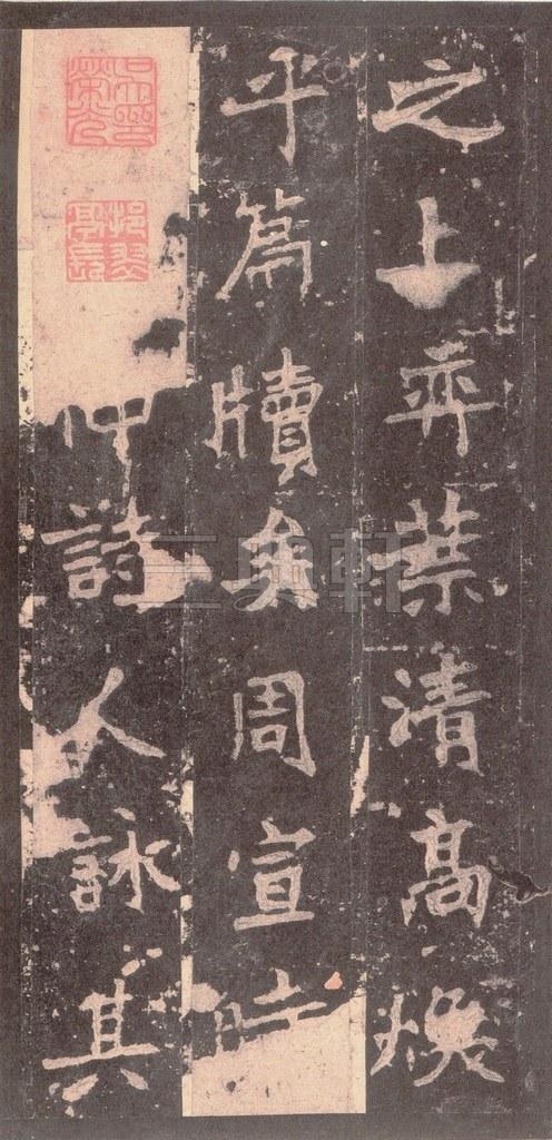 北魏 张猛龙碑之一(二玄社原色法帖)0006作品欣赏