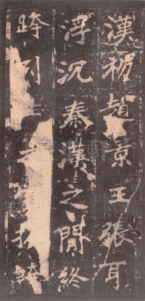 北魏 张猛龙碑之一(二玄社原色法帖)0008作品欣赏
