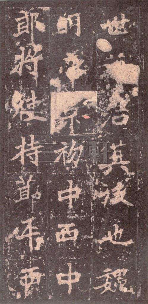 北魏 张猛龙碑之一(二玄社原色法帖)0009作品欣赏
