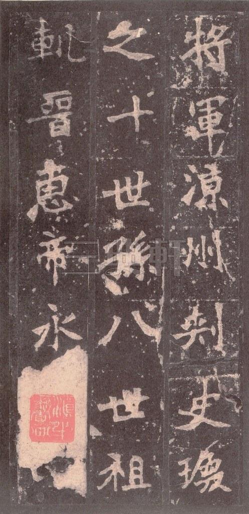北魏 张猛龙碑之一(二玄社原色法帖)0010作品欣赏