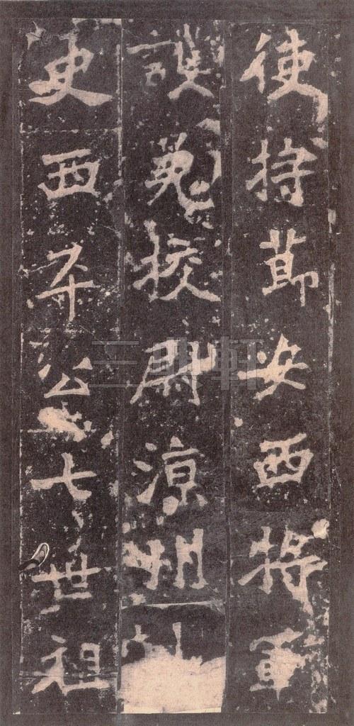 北魏 张猛龙碑之一(二玄社原色法帖)0011作品欣赏