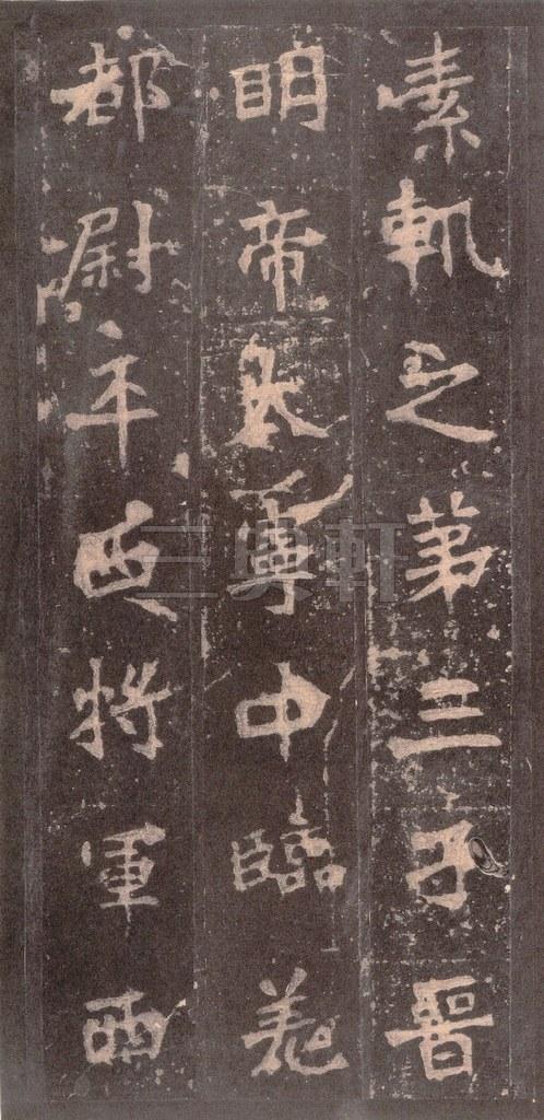 北魏 张猛龙碑之一(二玄社原色法帖)0012作品欣赏