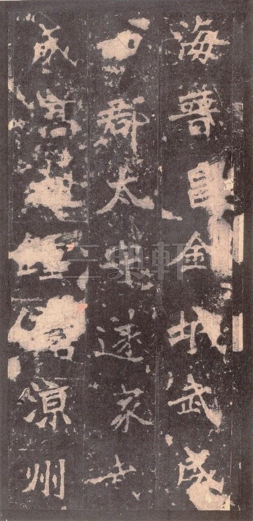 北魏 张猛龙碑之一(二玄社原色法帖)0013作品欣赏
