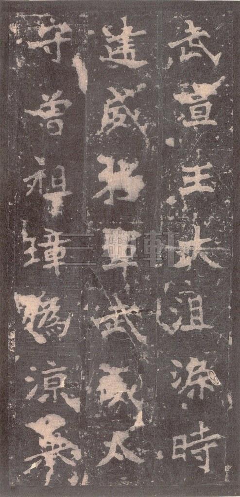 北魏 张猛龙碑之一(二玄社原色法帖)0014作品欣赏