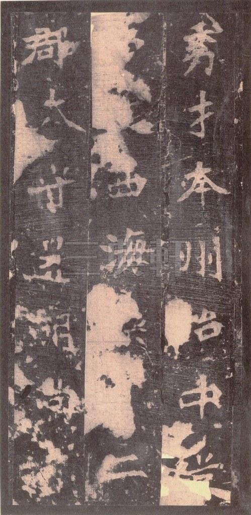 北魏 张猛龙碑之一(二玄社原色法帖)0015作品欣赏