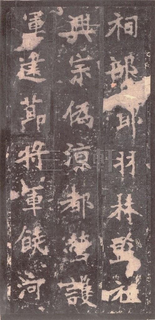 北魏 张猛龙碑之一(二玄社原色法帖)0016作品欣赏