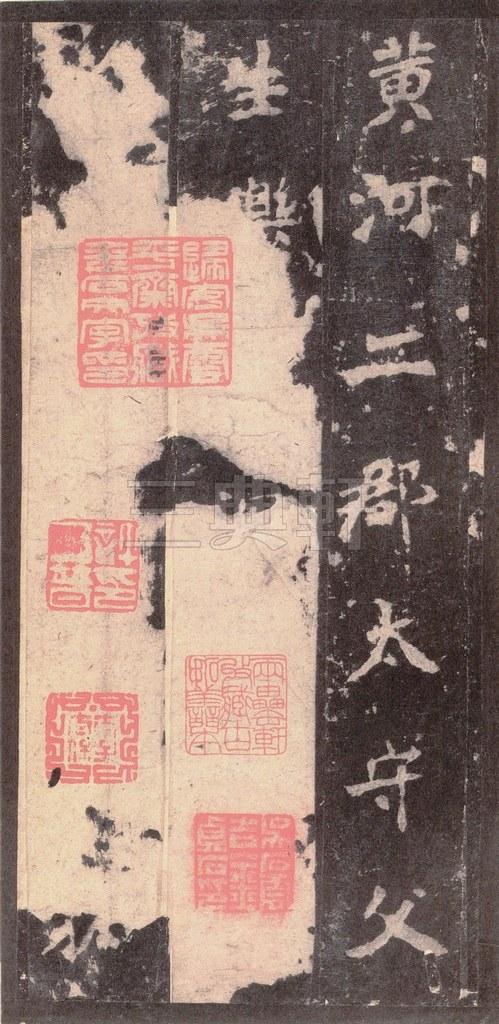 北魏 张猛龙碑之一(二玄社原色法帖)0017作品欣赏