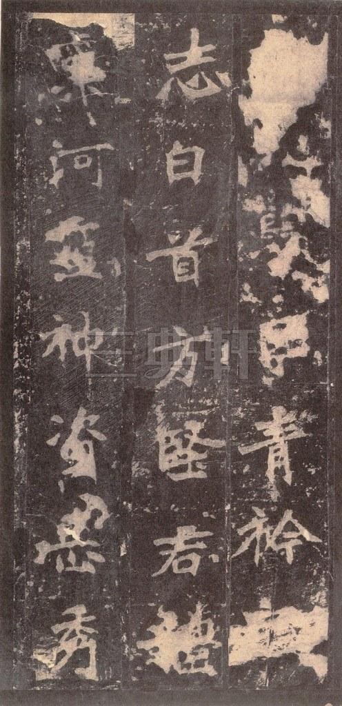 北魏 张猛龙碑之一(二玄社原色法帖)0018作品欣赏