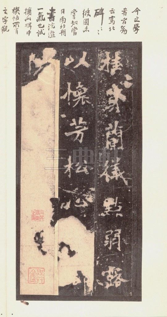 北魏 张猛龙碑之一(二玄社原色法帖)0019作品欣赏