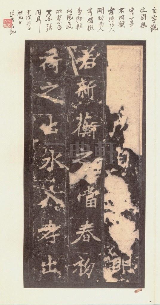 北魏 张猛龙碑之一(二玄社原色法帖)0020作品欣赏