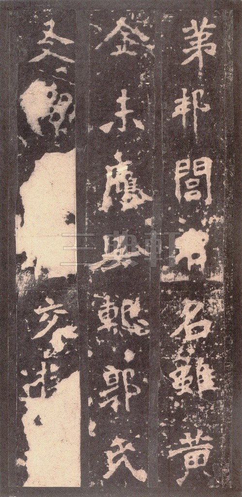 北魏 张猛龙碑之一(二玄社原色法帖)0021作品欣赏