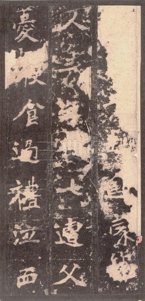 北魏 张猛龙碑之一(二玄社原色法帖)0022作品欣赏