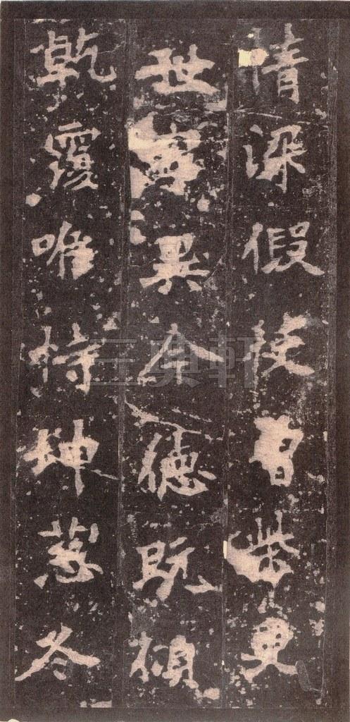 北魏 张猛龙碑之一(二玄社原色法帖)0023作品欣赏