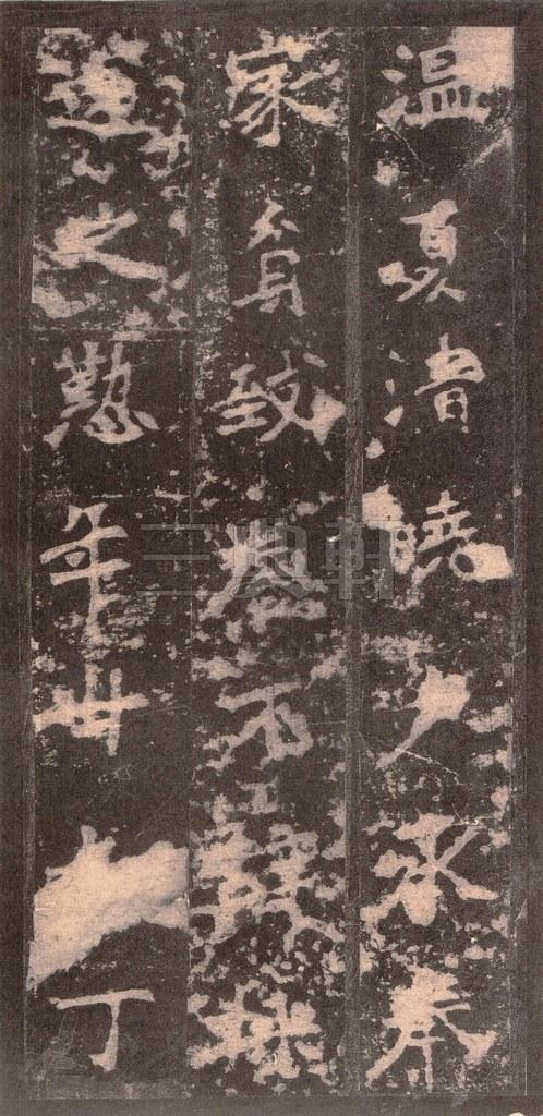 北魏 张猛龙碑之一(二玄社原色法帖)0024作品欣赏