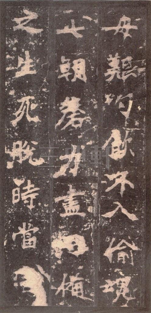 北魏 张猛龙碑之一(二玄社原色法帖)0025作品欣赏