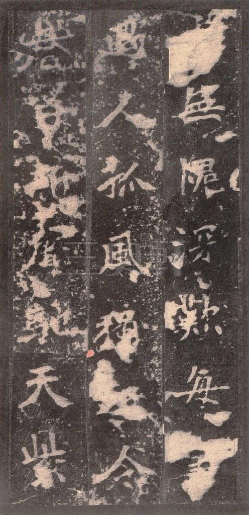 北魏 张猛龙碑之一(二玄社原色法帖)0026作品欣赏