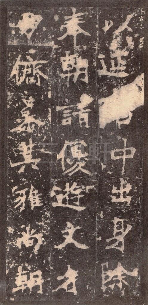 北魏 张猛龙碑之一(二玄社原色法帖)0027作品欣赏