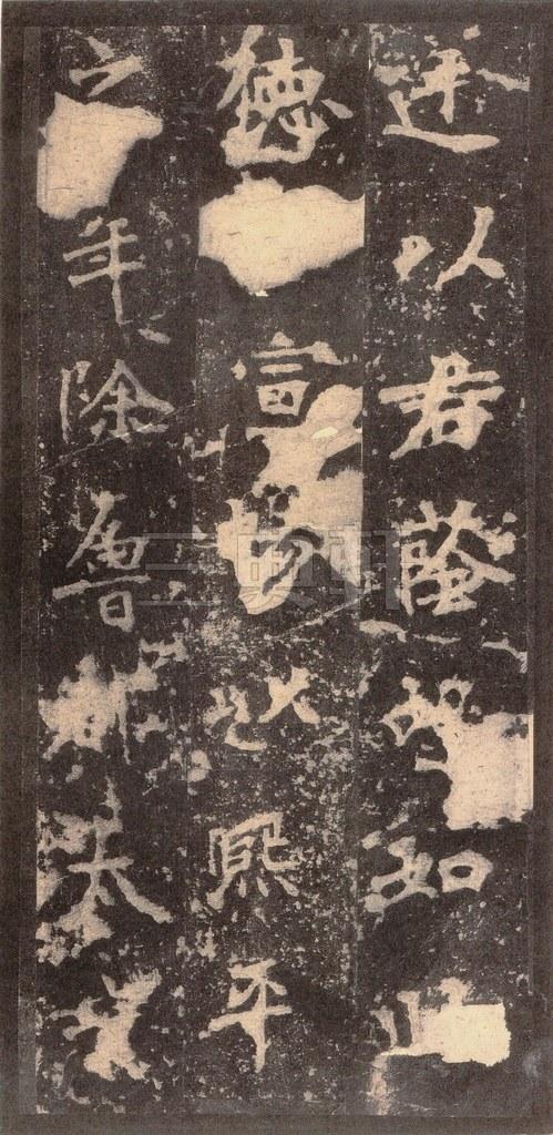 北魏 张猛龙碑之一(二玄社原色法帖)0028作品欣赏