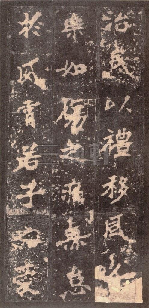 北魏 张猛龙碑之一(二玄社原色法帖)0029作品欣赏
