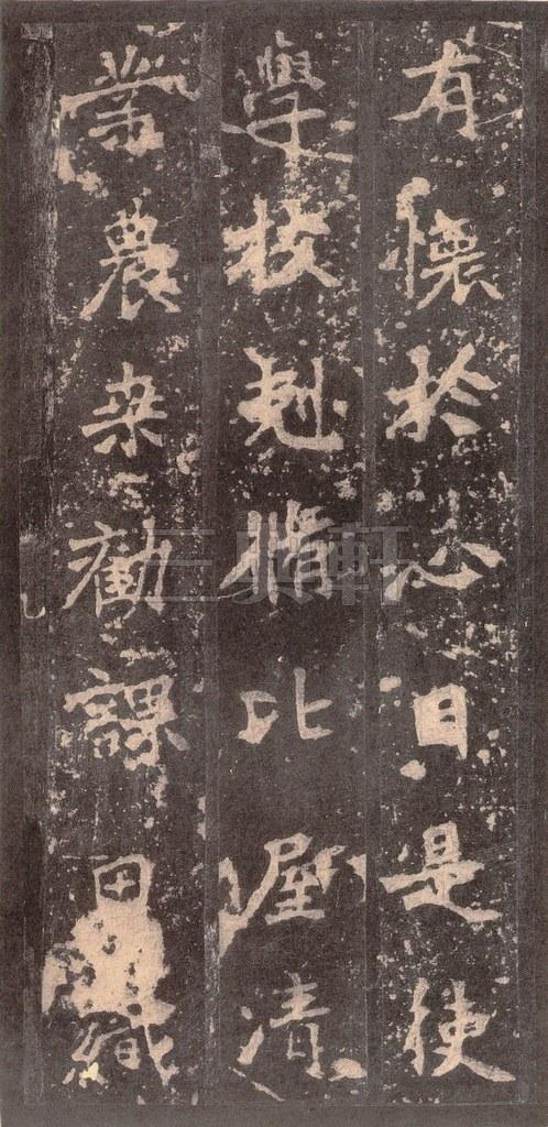 北魏 张猛龙碑之一(二玄社原色法帖)0030作品欣赏