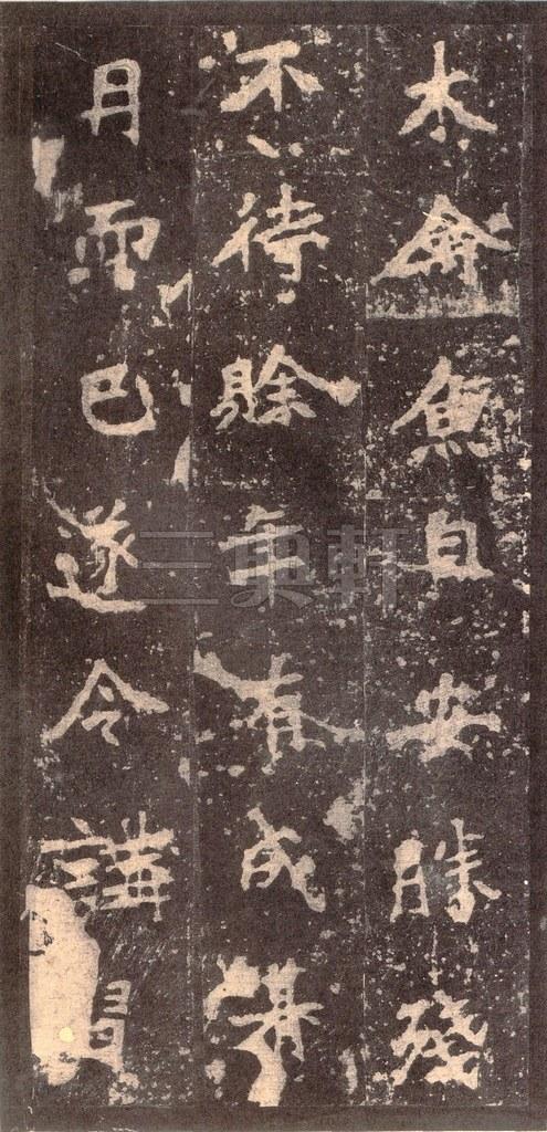 北魏 张猛龙碑之一(二玄社原色法帖)0032作品欣赏