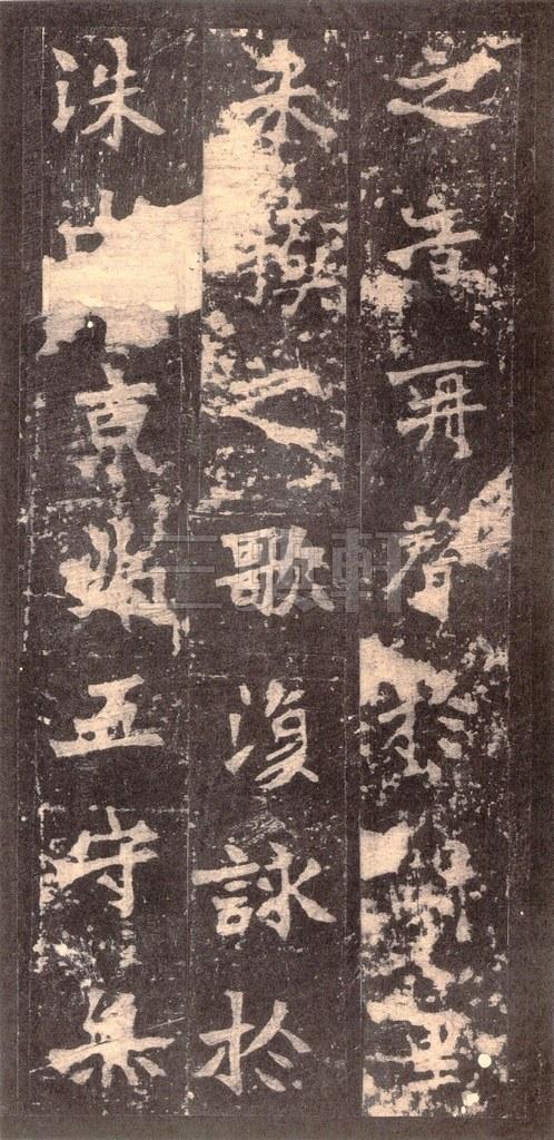 北魏 张猛龙碑之一(二玄社原色法帖)0033作品欣赏