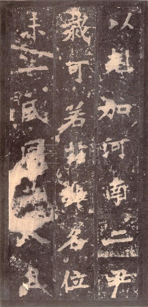 北魏 张猛龙碑之一(二玄社原色法帖)0034作品欣赏