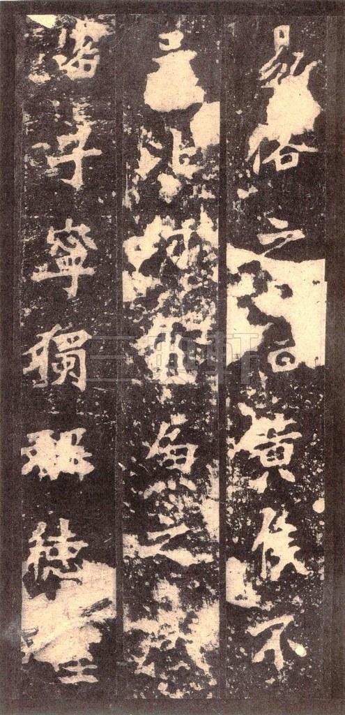 北魏 张猛龙碑之一(二玄社原色法帖)0035作品欣赏
