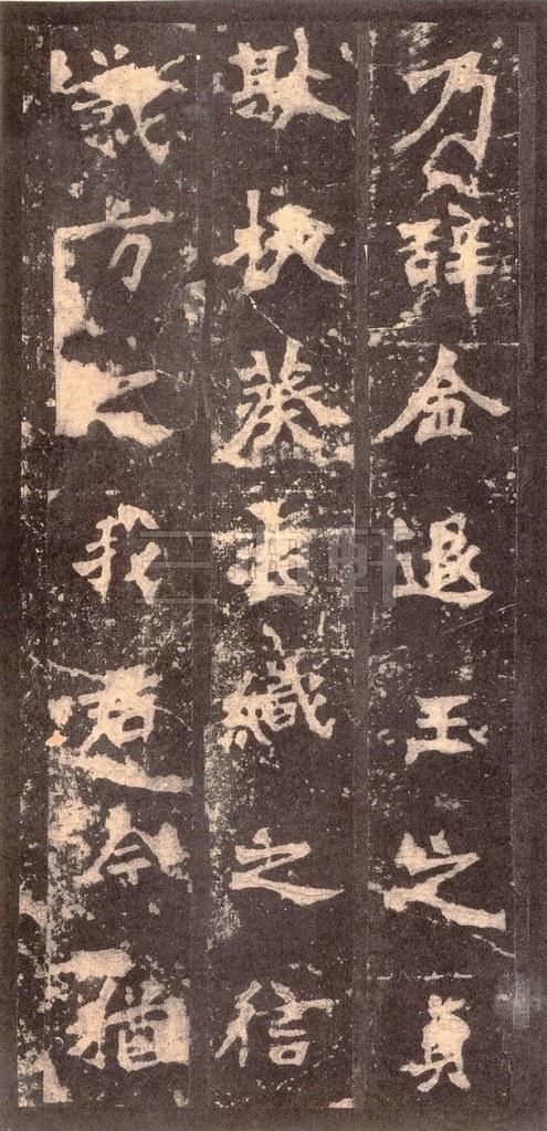 北魏 张猛龙碑之一(二玄社原色法帖)0036作品欣赏