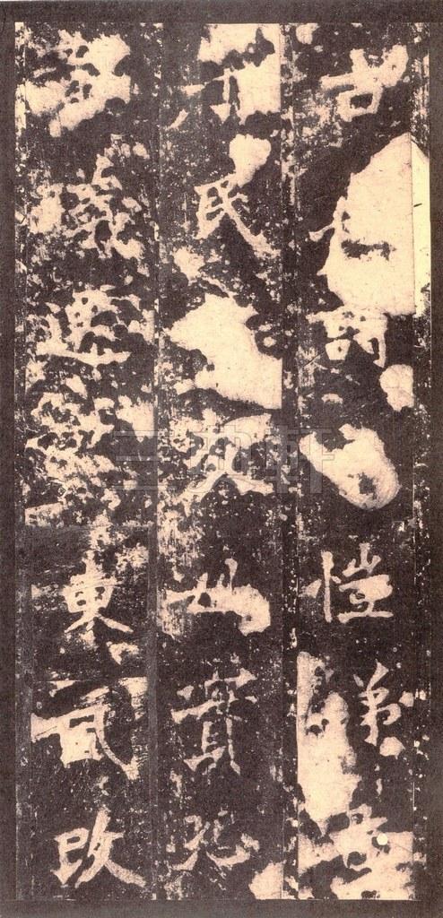 北魏 张猛龙碑之一(二玄社原色法帖)0037作品欣赏