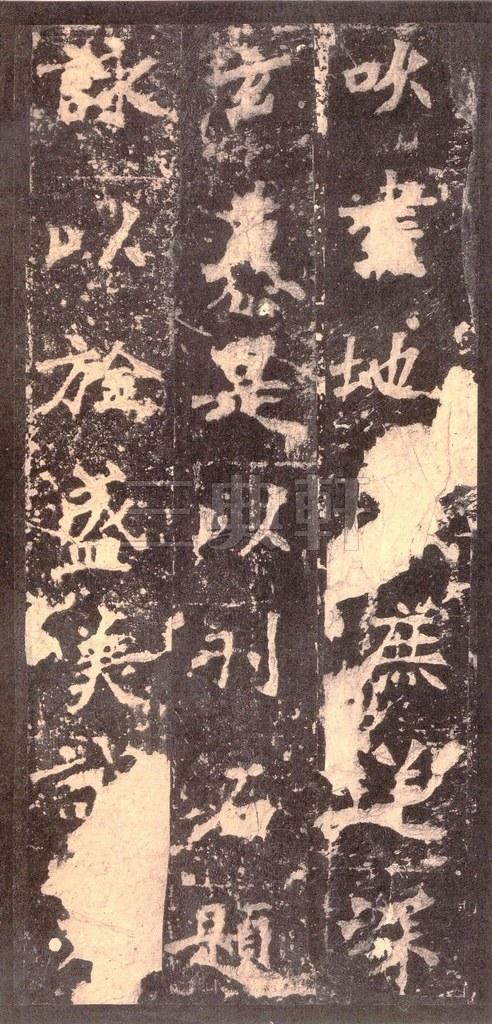 北魏 张猛龙碑之一(二玄社原色法帖)0038作品欣赏