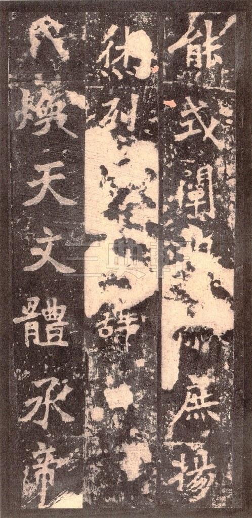 北魏 张猛龙碑之一(二玄社原色法帖)0039作品欣赏