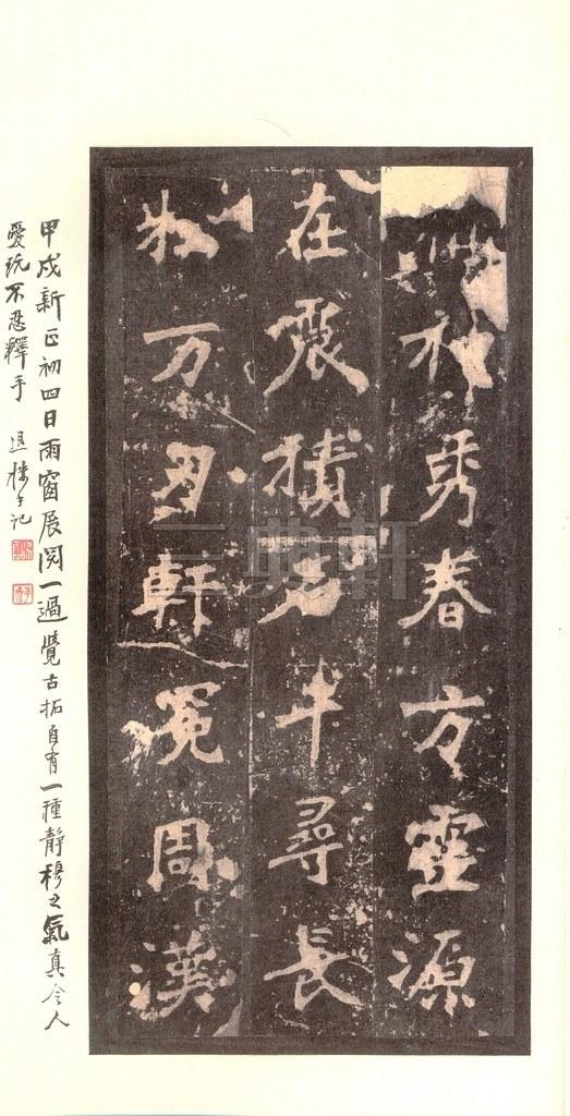 北魏 张猛龙碑之一(二玄社原色法帖)0040作品欣赏
