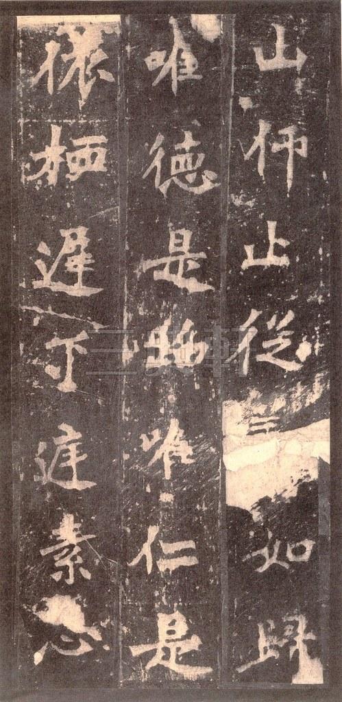 北魏 张猛龙碑之一(二玄社原色法帖)0042作品欣赏