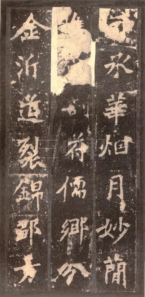 北魏 张猛龙碑之一(二玄社原色法帖)0044作品欣赏