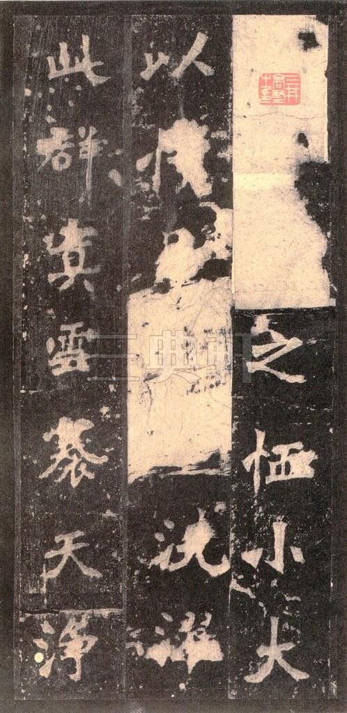 北魏 张猛龙碑之一(二玄社原色法帖)0046作品欣赏