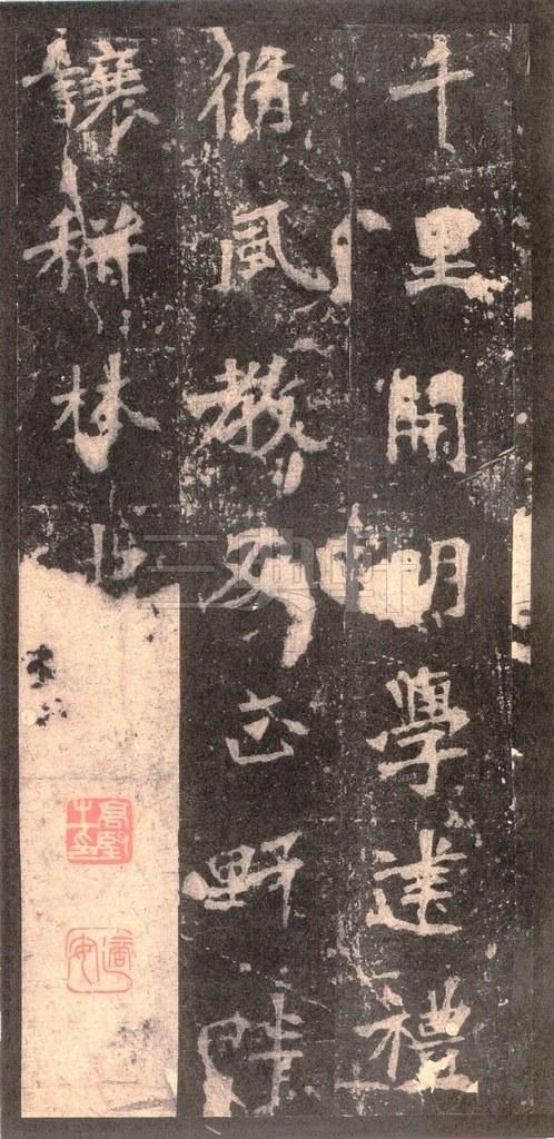 北魏 张猛龙碑之一(二玄社原色法帖)0047作品欣赏